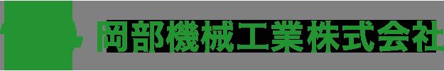 岡部機械工業株式会社
